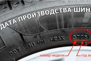 Важен ли год выпуска грузовых шины?